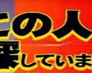 タイ【君の名は…】タニヤ人気店アゲハで人捜し捜査依頼バンコク夜遊び