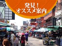 タイ バンコク 日本人 遊び キャバクラ 寿司 女体盛り 居酒屋 安い カフェ 飲み放題 食べ放題 カラオケ タニヤ