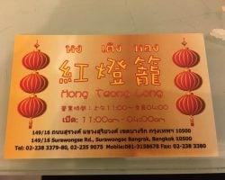 【紅燈籠】タニヤの近くの深夜まで営業してる中華料理屋さん紹介!