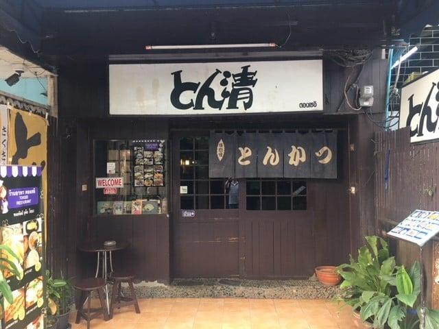 タニヤ通近くの有名で人気店の定食屋さん紹介!ランチタイムはいっぱい