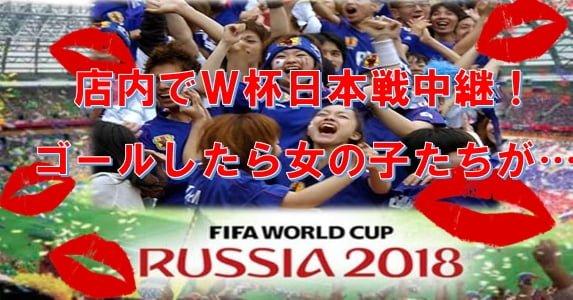タイ女と一緒にワールドカップ観戦!?試合が終わればホテルで再試合!