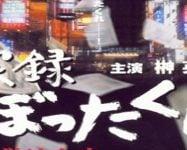 タニヤぼったくりの店とおすすめナンバーワン店・天国と地獄を体験!