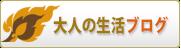 にほんブログ村 大人の生活ブログへ