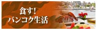 食す!バンコク生活