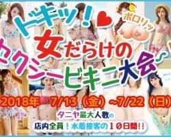 日本が連休の時はタニヤはカラオケ嬢探しや両替で日本人でいっぱい!