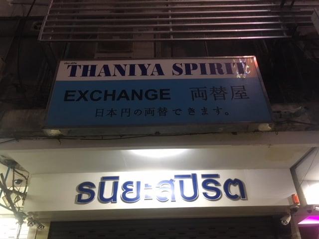 タニヤ周辺のお店紹介!高レート両替#お得なランチ#深夜営業の中華