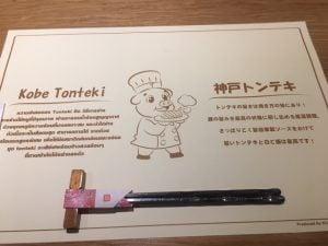 いし本 タニヤ 串揚げ