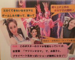 タニヤ初!オカマ、ニューハーフBARがオープン#女性、カップルOK