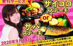 タニヤ居酒屋カラオケアゲハで無料ステーキイベント開催!