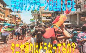 今日からタイのお祭りソンクラン休暇!タニヤカラオケはどうなる?