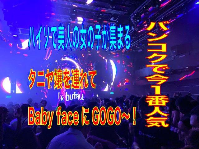 バンコクで今1番人気のクラブ「Baby face」で美女と満喫!