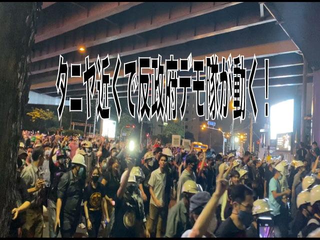 タニヤ近くで反政府デモ隊が動く!動画アリ