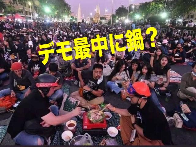 タイのデモはいつまで続くの?人気動画サイトが閲覧禁止で大騒ぎ!